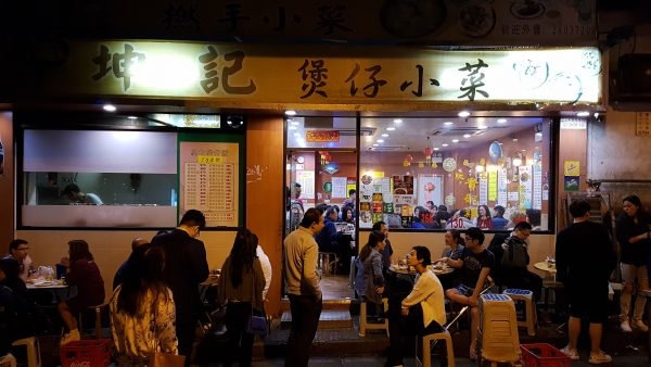 Claypot rice shopfront with tables of customers seated outside