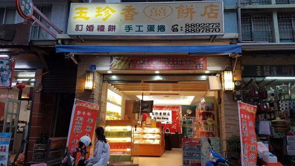 Storefront of Yu Zhen Xiang